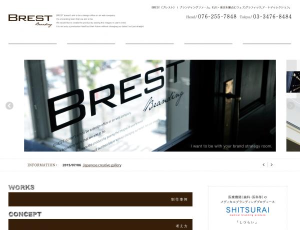 BREST株式会社