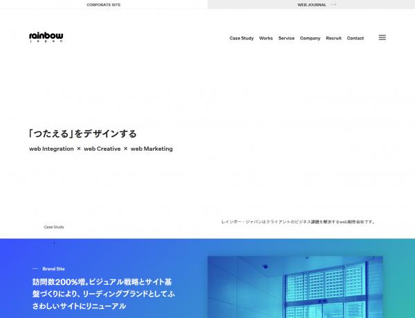 株式会社レインボー・ジャパン